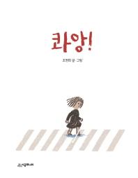 콰앙!(생각하는 숲 22)(양장본 HardCover)