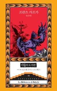 독수리(보르헤스 세계문학 컬렉션 바벨의 도서관 15)
