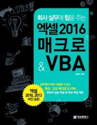 엑셀 2016 매크로 & VBA