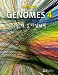 유전체 분자 생물학(GENOMES 4)