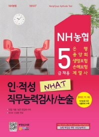 NH농협 5급 채용 인 적성 직무능력검사 논술(NHAT)(2013)(개정판 10판)