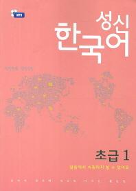 성신 한국어 초급. 1: 발음에서 쇼핑까지 할 수 있어요