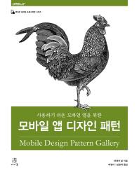 모바일 앱 디자인 패턴(에이콘 UX 프로페셔널 시리즈)