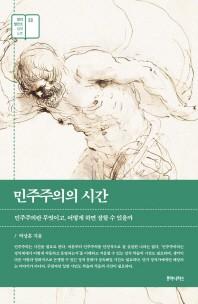 민주주의의 시간 ///8001-14