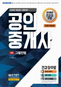 그림민법(공인중개사 1차)(2018)(무크랜드)(전면개정판)
