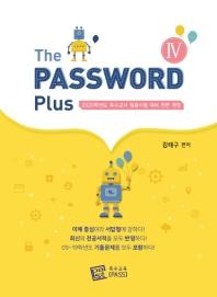 The PASSWORD Plus. 4(2020)(전면개정판)