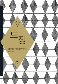 도정(한국현대문학전집 18)