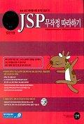 JSP 무작정 따라하기(입문자용)(CD-ROM 1장포함)