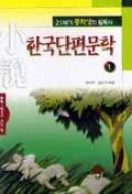 한국단편문학 1(21세기중학생의필독서)