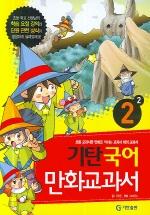국어 2-2 (기탄만화교과서)