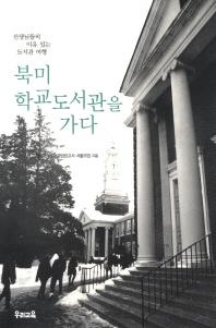 북미 학교도서관을 가다