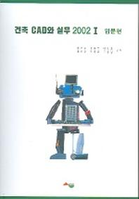 건축 CAD와 실무 2002 (1)(입문편)