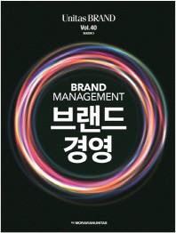 유니타스 브랜드 Vol. 40: 브랜드 경영