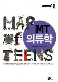 MT 의류학(나의 미래 공부 18)
