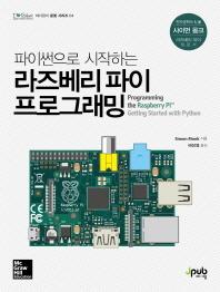 라즈베리 파이 프로그래밍(파이썬으로 시작하는)(제이펍의 로봇 시리즈 4)