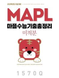 고등 미적분 수능기출총정리(2020)(2021 수능대비)(마플) #