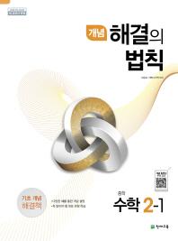 중학 수학 중2-1(2020)(개념 해결의 법칙)