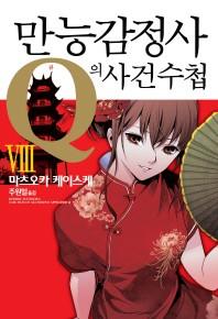 만능감정사 Q의 사건수첩. 8