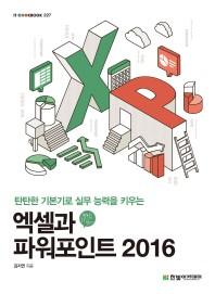 엑셀과 파워포인트 2016(탄탄한 기본기로 실무 능력을 키우는)(IT CookBook 227)