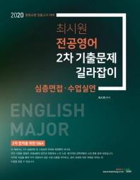 최시원 전공영어 2차 기출문제 길라잡이 심층면접. 수업실연(2020)