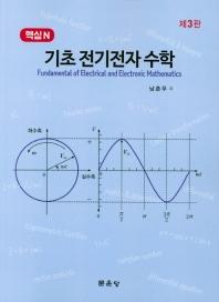 기초 전기전자 수학(핵심 N)(3판)