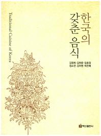 한국의 갖춘 음식