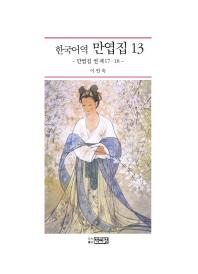 한국어역 만엽집. 13(양장본 HardCover)