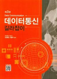데이터통신 길라잡이(3판)