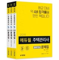 주택관리사 1차 출제가능문제집 세트(2019)(전3권)