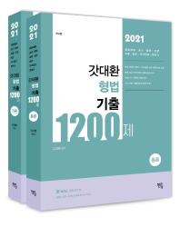 갓대환 형법 기출 1200제 각론+총론 세트(2021)(4판)(전2권)