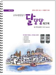 중학 영어 중3-1 교과서본문암기 달달달 워크북(천재 김진완)(2018)(스프링)