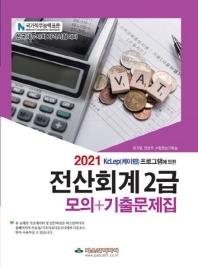 전산회계2급 모의+기출문제집(2021)