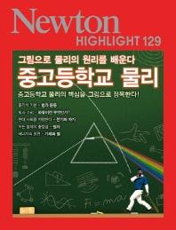 중고등학교 물리(Newton Highlight 129)