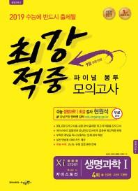 고등 생명과학1 파이널 봉투 모의고사(2019)(봉투형)(최강적중)