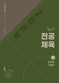 권은성 전공체육. 5: 심리학 사회학(2022 대비)(ZOOM 박문각 임용)