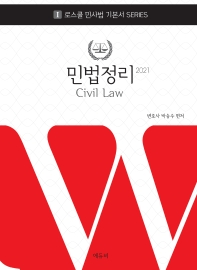 로스쿨 민법정리(2021)(로스쿨 민사법 기본서 Series 1)(양장본 HardCover)