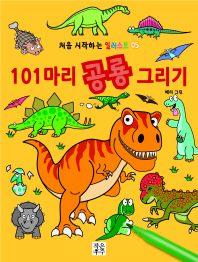 101마리 공룡 그리기(처음 시작하는 일러스트 5)