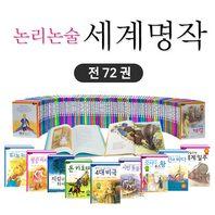 [효리원] 논리 논술 대비 세계명작 A+B 세트 (전72권)