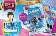 겨울왕국 퓨처북 세트(디즈니 퓨처북 시리즈)