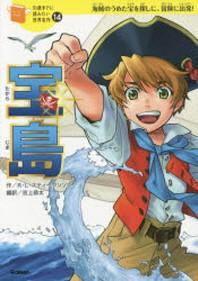 寶島 海賊のうめた寶を探しに,冒險に出發!