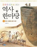 역사 한마당. 1: 원시 사회와 삼국 시대(문화유산으로 보는)