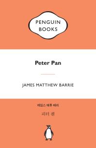피터 팬(마카롱 에디션)