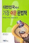 대한민국에서 가장 쉬운 문법책