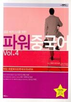 파워 중국어 Vol.4(성공 비즈니스를 위한)(TAPE2개포함)