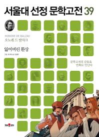 잃어버린 환상(서울대 선정 문학 고전 39)