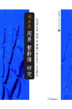 주역 계사전 연구(새로운)(역학과 문화시리즈 3)