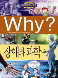 Why 장애와 과학(초등과학학습만화 56)(양장본 HardCover)