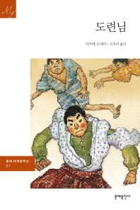 도련님 /새책 수준 ☞ 서고위치:XG 2