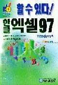 한글엑셀 97(할수있다)