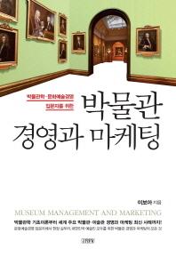 박물관 경영과 마케팅(양장본 HardCover)